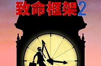 《致命框架2》怎么通关 致命框架2全图文攻略