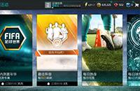 《FIFA足球世界》最佳阵容是什么 最佳阵容玩法介绍