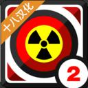 核能公司2v10