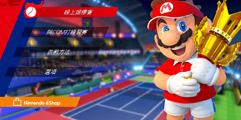 《马里奥网球Aces》菜单及全模式介绍视频 游戏有哪些模式?