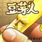 豆芽人v2.2.1