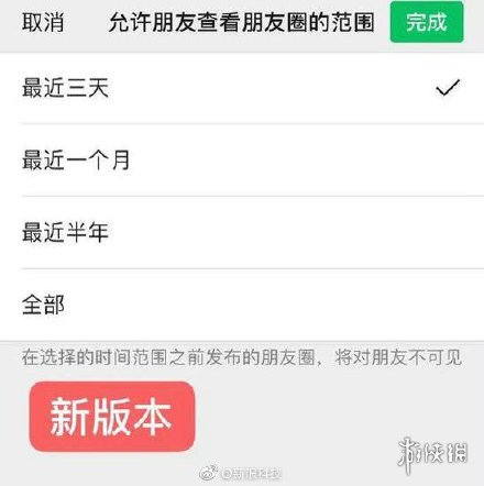 朋友圈仅一个月可见设置方法 微信7.0.4朋友圈一个月可见设置技巧