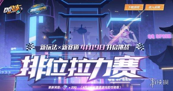 休闲区PK新玩法中,可以将对手变成猪的武器叫什么?QQ飞车手游5.25答案