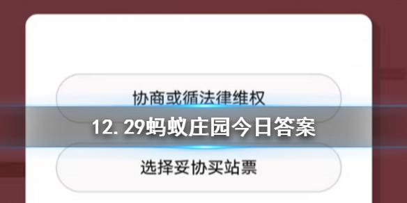 小明遇到航班满员被拒载 12.29蚂蚁庄园今日答案