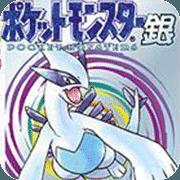 口袋妖怪:银v3.8.4