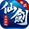 仙剑客栈BT版v1.0.0
