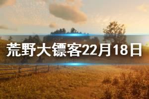 《荒野大镖客2》2月18日更新了什么 2月18日周更内容一览