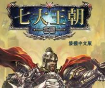 七大王朝征服中文版