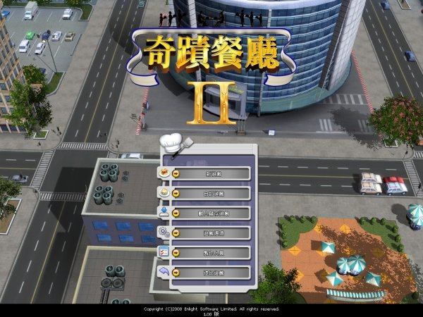 奇迹餐厅2中文版_奇迹餐厅2_世界八大奇迹