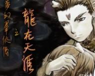 《梦幻西游:梦幻群侠传》单机版