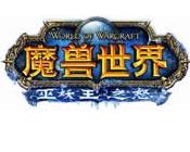 《魔兽世界巫妖王之陨》3.3单机版