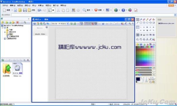 图标设计工具Axialis IconWorkshop V6.51 中文版