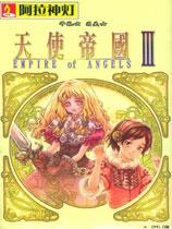 天使帝国3中文版