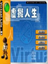 ��������1(Virtual life)����