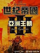 世纪帝国3繁体中文版
