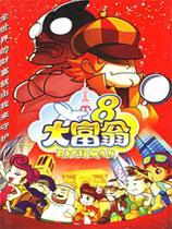 大富翁8中文完美破解版