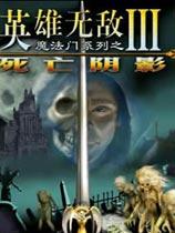 英雄无敌3:死亡阴影 v3.1简体中文硬盘版