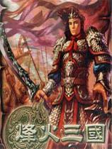烽火三国1中文版