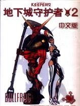 地下城守护者2中文版