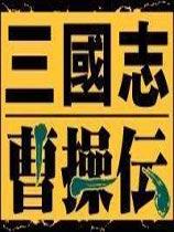 三国志曹操传简体中文版