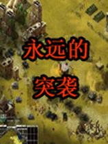 永远的突袭中文硬盘版
