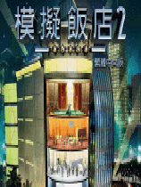 模拟饭店2中文硬盘版