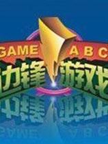 边锋游戏大厅V3.0官方正式版
