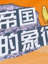 帝国的象征完美中文版