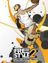 《街头篮球2》封测客户端