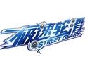 《极速轮滑 STREET GEARS》SG_CBT3完整游戏客户端