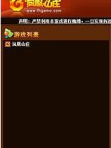凤凰山庄游戏大厅