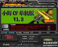 小辉CF单机版V1.3增强普及版(穿越火线)