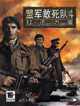 盟军敢死队4:打击力量免安装绿色中文版