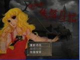 花子的失落日记完美中文版