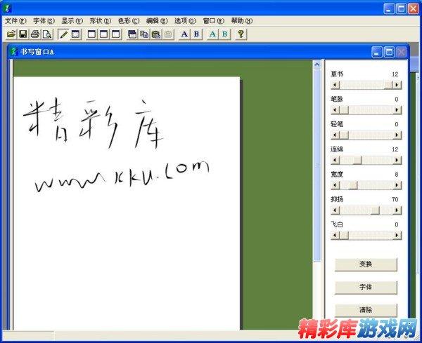 毛笔书法生成软件下载地址   游戏无法下载?点击qq联系管