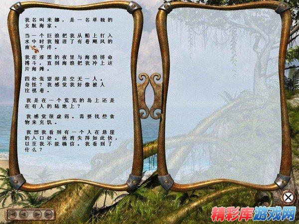 随便神秘岛免重返中文版下载_精彩库游戏网教程走安装的图片