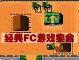 FC经典游戏大集合517款(含中文模拟器)