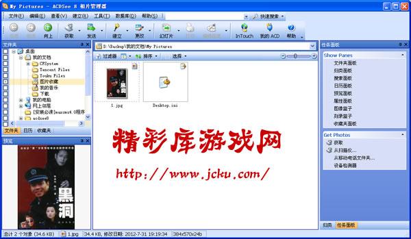 ACDSee8.0简体中文绿色破解版