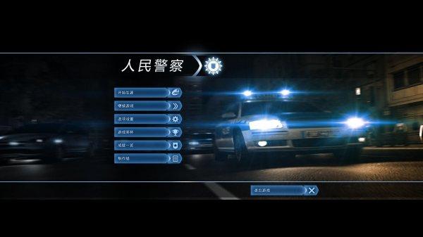 人民警察中文版(Police Force)