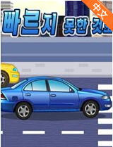 疯狂飚车游戏
