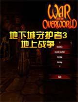 地下城守护者3中文版