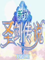 新约圣剑传说绿色中文版