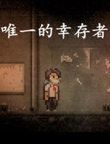 唯一的幸存者绿色中文版