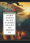 骑马与砍杀:风云三国2.8完美汉化版
