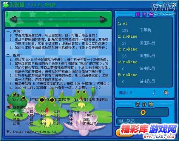 qq游戏对对碰下载_QQ对对碰下载_QQ对对碰PC版下载_精彩库游戏网