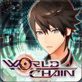 世界锁链安