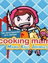 料理妈妈之动物屠杀绿色版
