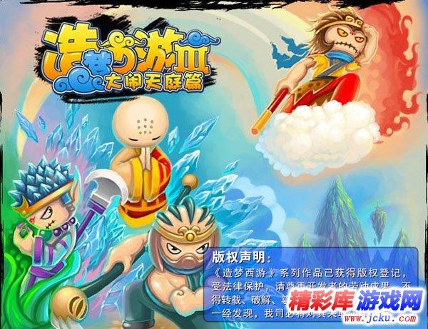 造梦西游3贺2012龙年v2.5正式版第1张
