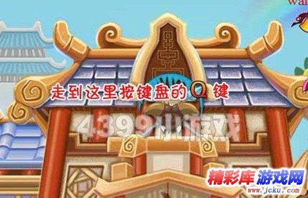 造梦西游3贺2012龙年v2.5正式版第2张