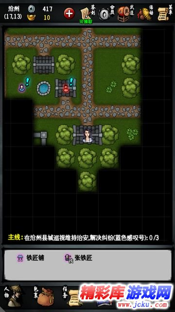 江湖风云录游戏截图3